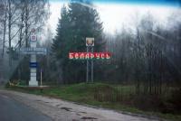 Пасмурным утром въехали в Беларусь