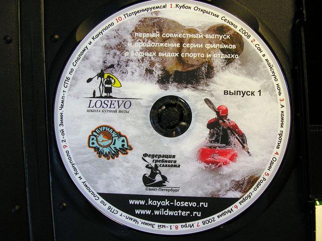 DVD video сезона 2008-2009г.