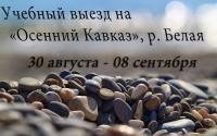 Осенний Кавказ 2013
