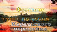 Туры_осенние_2