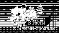 Муми_троли_1