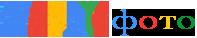 Гугл_фото