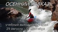 Осенний Кавказ 2014