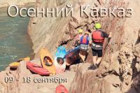 Кавказ_16_1