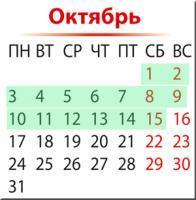 Октябрь_2016