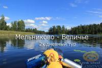 ТУр_28_08_1